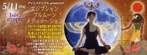 フルムーン瞑想