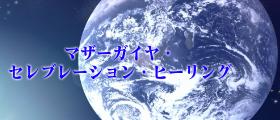 マザーガイヤ・セレブレーション・ヒーリング