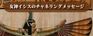 女神イシスチャネリングメッセージ