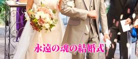 永遠の魂の結婚式