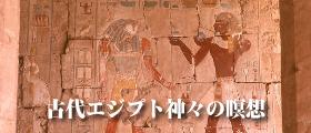 古代エジプトの神々の瞑想